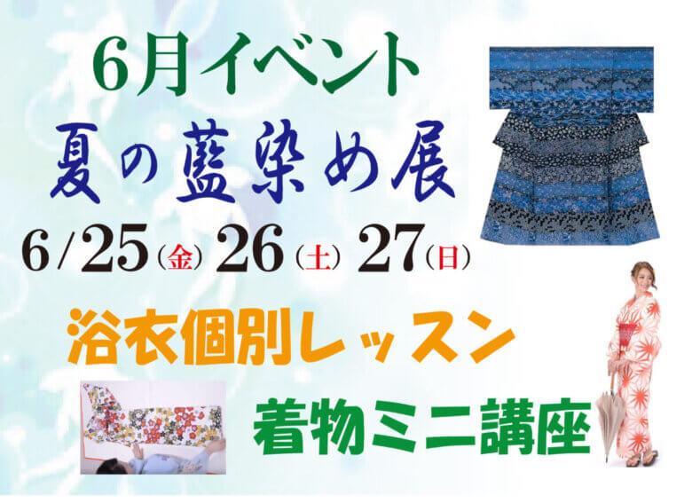 6月イベント情報【夏の藍染め展&浴衣個別レッスン&ミニ講座】