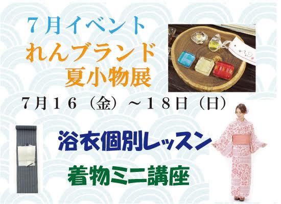 7月イベント情報【れん夏小物展・浴衣個別レッスン・浴衣写経体験】