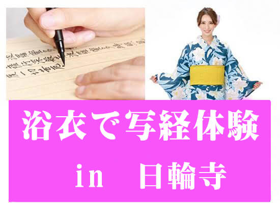 浴衣で写経体験【8月24日(火)in日輪寺】