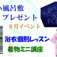 8月イベント情報【小風呂敷プレゼント、写経体験、七五三ママ訪問着】