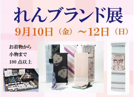 れんブランド展【2021年 今年も開催】!