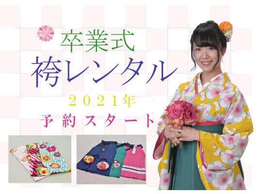 本日より《卒業式袴》レンタルスタート!2021年度