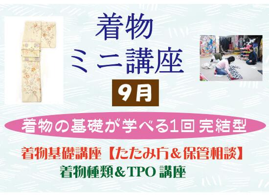 9月着物ミニ講座【着物の種類、たたみ方、保管方法講座】