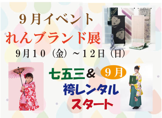 9月着物イベント【れんブランド展、七五三、袴レンタルスタート】