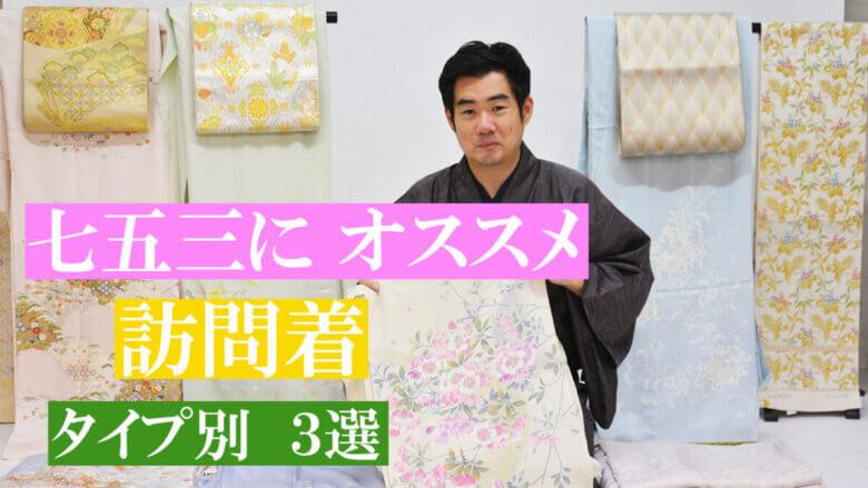 七五三ママ訪問着【タイプ別オススメ3選】名古屋 販売店