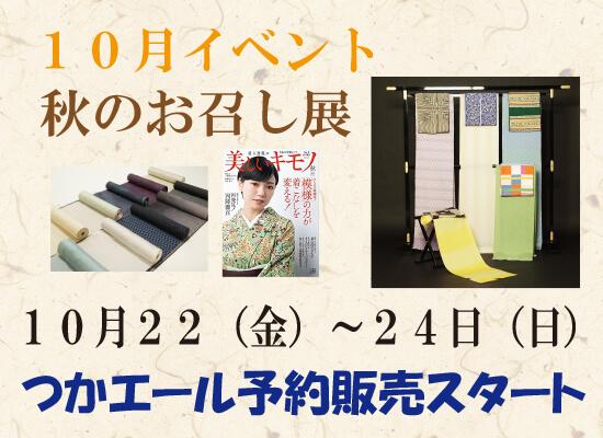 10月着物イベント【お召し展、つかエール、ミニ講座】