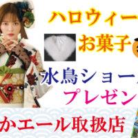 振袖【ハロウィンお菓子】期間限定プレゼント!