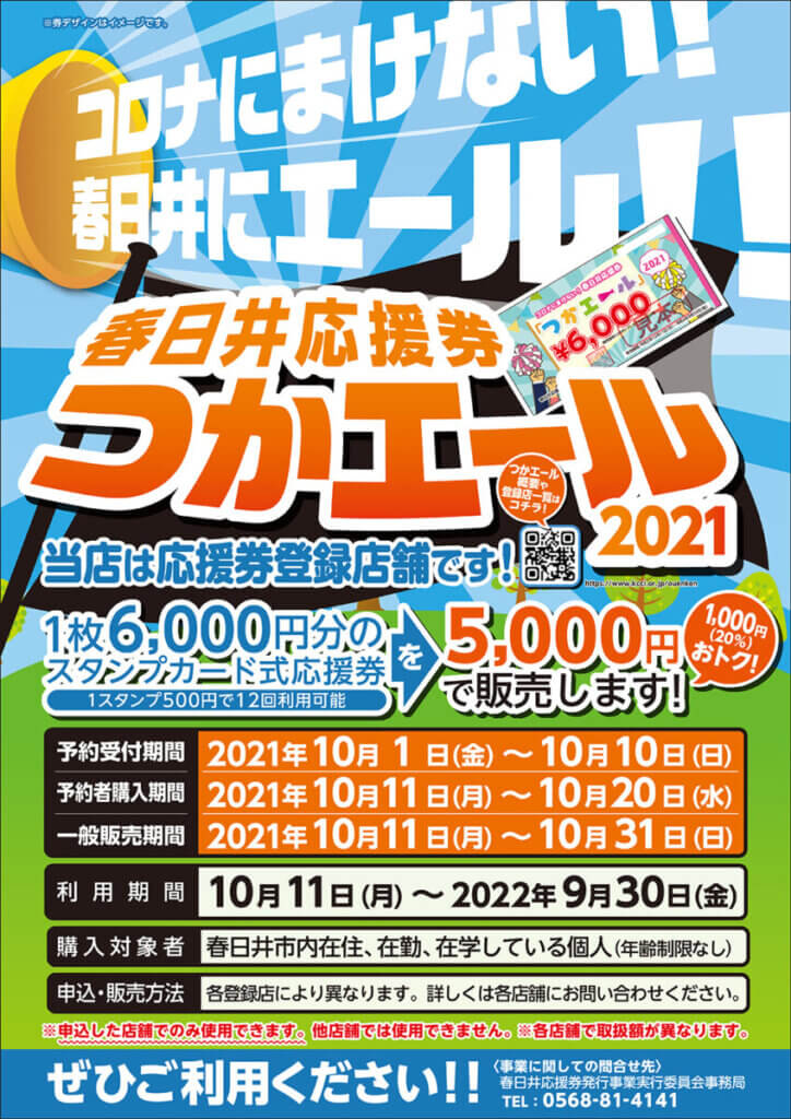 春日井応援券【つかエール】予約販売開始!最大1万円お得!